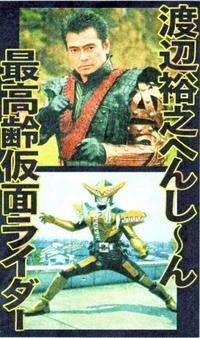 仮面ライダー牙王・渡辺裕之画像