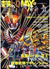 東映ヒーローMAX Vol.23